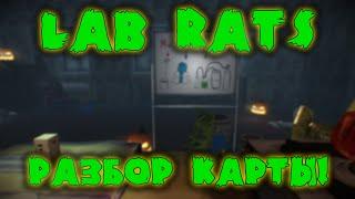 PAYDAY 2 - LAB RATS: НЕКРОКЛОКЕР, ДОСТИЖЕНИЯ, ТАКТИКА!