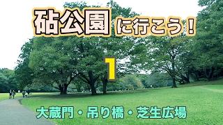 砧公園に行こう1〜 大蔵門・吊り橋・芝生広場・バラ園〜
