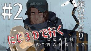 【#デラスト】にじ3Dで遊ぶDEATH STRANDING #2【ベルモンド・バンデラス/にじさんじ】