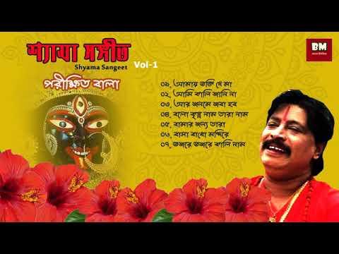 Shyama Sangeet - Parikshit Bala   শ্যামা সঙ্গীত - পরীক্ষিত বালা   Devotional Song   VOL 1