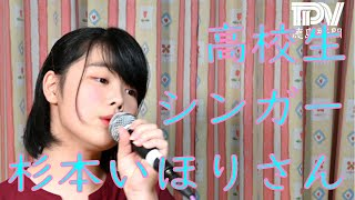 徳島の女子高生シンガー杉本いほりさんが活躍