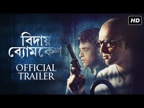 Bidaay Byomkesh (বিদায় ব্যোমকেশ) | Official Trailer | Abir | Sohini | Debaloy Bhattacharya | SVF