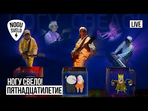 Ногу Свело! - Пятнадцатилетие (Live)