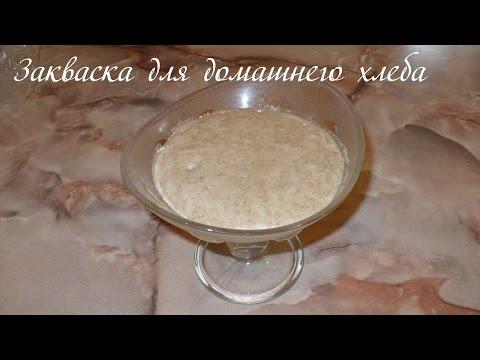 Видео Рецепты закваски для батона