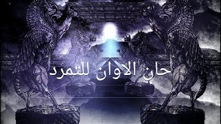 Rotting Christ - The Voice of the Universe - كلاﻡ ﺍلكﻭﻥ  - (featuring Ashmedi)
