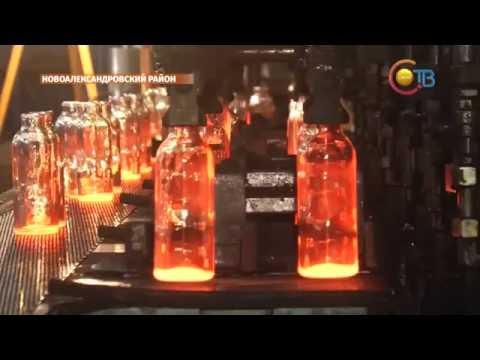Новоалександровский стекольный завод снова заработал