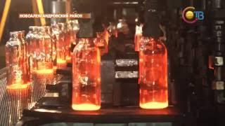 Новоалександровский стекольный завод снова заработал(, 2016-07-15T16:46:44.000Z)