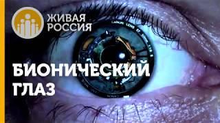 Живая Россия - Бионический глаз