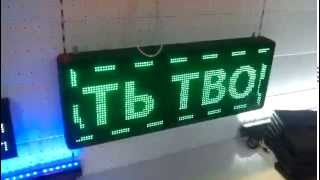 Видео экраны и бегущие строки Кропоткин, Армавир(, 2015-06-02T21:34:26.000Z)