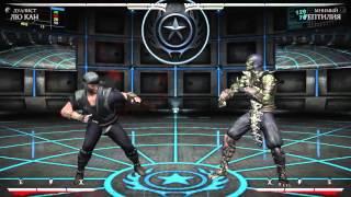 Mortal Kombat X - Лю Кан Дуалист Комбо Урок