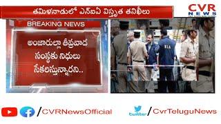 NIA Raids in Tamil Nadu | 14 In Custody For Funding Of Terror Module | CVR News
