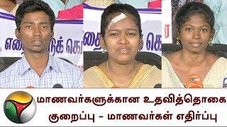 எஸ்.சி, எஸ்.டி மாணவர்களுக்கான உதவித்தொகை குறைப்பு மாணவர்கள் எதிர்ப்பு | SC | ST student