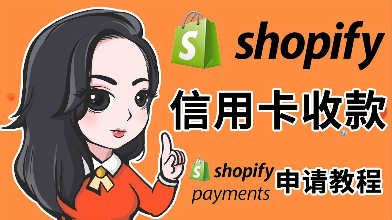 Shopify独立站信用卡收款 Shopify Payments教程 Shopify Payments信用卡收款常见问题Q&A