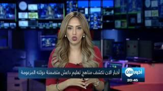 أخبار الآن تكشف مناهج داعش الدراسية