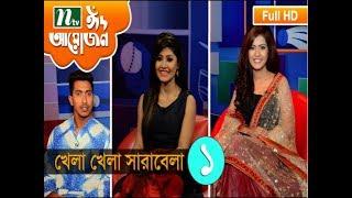Eid Celebrity Show Khela Khela Sarabela, Episode 1   Taskin, Soumya, Ambrin, Maria