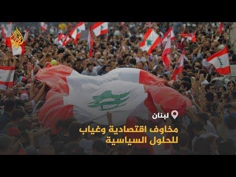 الأزمة لا تزال مستمرة.. إضراب مفتوح لمحطات المحروقات بلبنان  - 22:59-2019 / 11 / 28