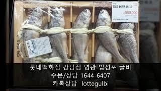 롯데백화점 강남점 영광법성포참맛굴비 굴비선물세트 소개 …
