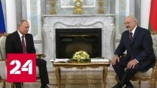 Если что-то осталось, обсудим: Путин прибыл в Минск - Россия 24