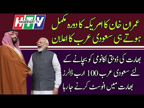 Saudi Arabia is Going to Invest $100 Billion in India in Projects