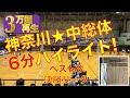 【神奈川県★中総体!6分ハイライト】(#もりもり部屋 ☆神奈川・中学バスケット)