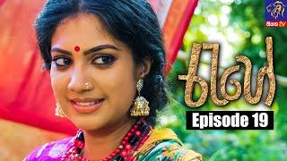 Rahee - රැහේ | Episode 19 | 04 - 06 - 2021 | Siyatha TV Thumbnail