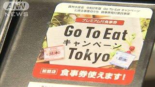 「GoToイート」食事券 感染拡大の中・・・東京でも開始(2020年11月20日) - YouTube