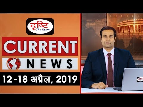 Current News Bulletin for IAS/PCS - (12th - 18th April, 2019)