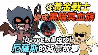 【DaveC動畫中文】兩分鐘簡介厄薩斯的背景故事 『黃金戰士變成黑暗冥血族』  - DaveC中文字幕 #英雄小故事