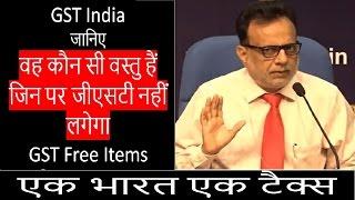GST India - वोह कौन से ITEMS हैं जिन पर जीएसटी नहीं लगेगा | GST Items List in Hindi