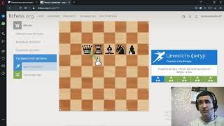 Обучение шахматам - ценность фигур