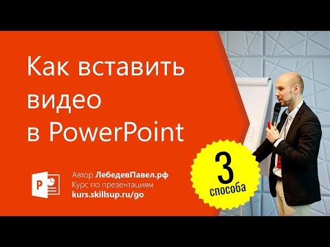 Как вставтить видео в PowerPoint