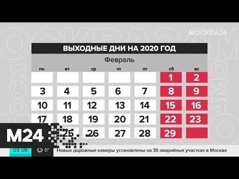 Россиян ждет четырехдневная рабочая неделя в феврале - Москва 24