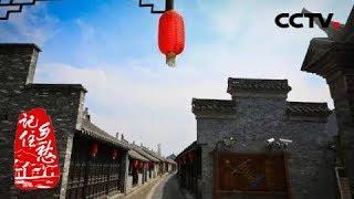 《记住乡愁 第四季》 20180313 第四十九集  安丰镇——民安物丰 以善立人 | CCTV中文国际