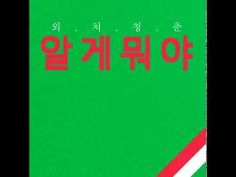 박소연 (Park Soyeon) - Merry Merry [ft. MC haNsAi] (알게뭐야OST) [Audio] (Official)