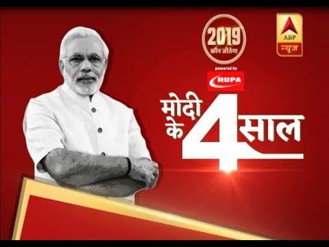 दिल्ली से देखिए Modi सरकार के 4 साल पर बड़ी पड़ताल | ABP News Hindi