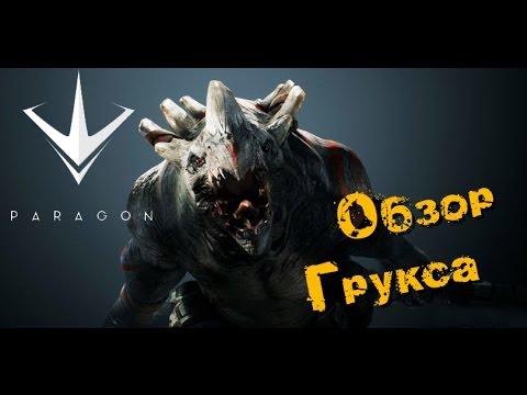 видео: paragon - Обзор Грукса