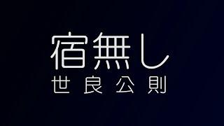 世良公則「宿無し」(ドラマ「ヤッさん~築地発!おいしい事件簿~」主...