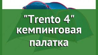 Trento 4 кемпинговая палатка (Trek Planet) обзор 70145 производитель Girvas (Китай)