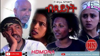 HDMONA - ብጻይነት ብ ወጊሑ ፍስሓጽዮን Btsaynet by Wegihu Fishatsion - New Eritrean Comedy 2019