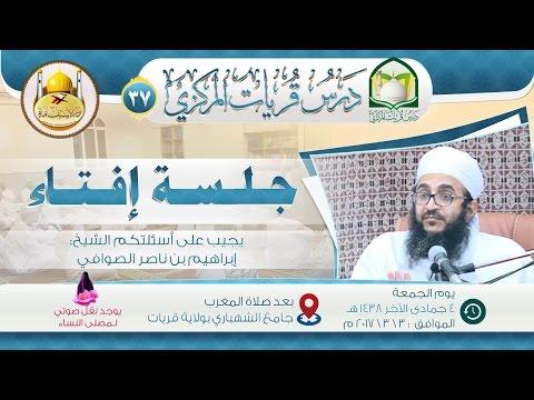 (٣٧) جلسة إفتاء ش. إبراهيم الصوافي