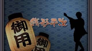 舟木一夫「銭形平次」 『銭形平次』主題歌 1966年(昭和41年)発売 作詞...