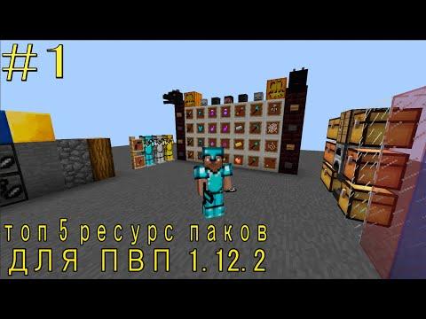 ТОП 5 РП ДЛЯ ПВП 1.12.2 l Minecraft ЛУЧШИЕ РП ДЛЯ 2020