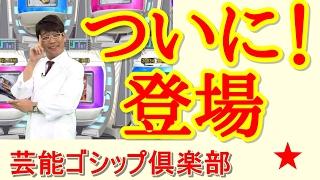 【朗報】古坂大魔王(ピコ太郎)が芸歴25年で快挙とは!? *チャンネル...