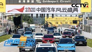 《消费主张》 20201208 2020中国汽车风云盛典:引领汽车消费风向标| CCTV财经 - YouTube