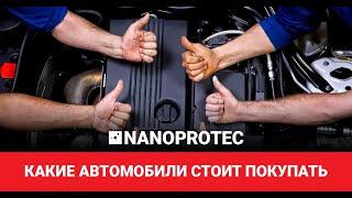 самые надежные и выгодные автомобили по мнению директора Нанопротек