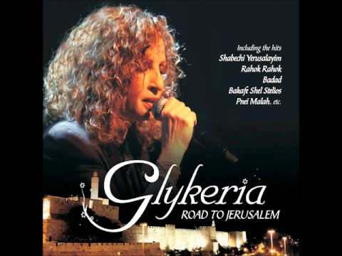 Shtey Samarot - Glykeria feat. Chava Alberstein