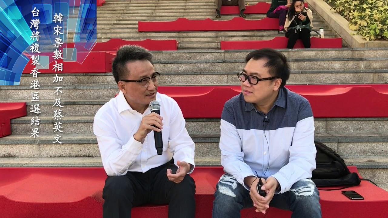 臺灣將複製香港區選結果,韓宋票數相加不及蔡英文 | 10Jan2020 - YouTube