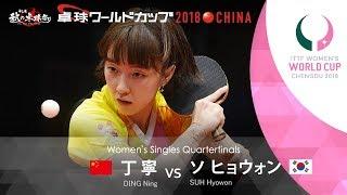 女子ワールドカップ2018 準々決勝 丁寧vsヒョウォン