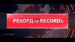 Новости и спортивные достижения Мордовии. РЕКОРД на RECORD#39e. Выпуск 22