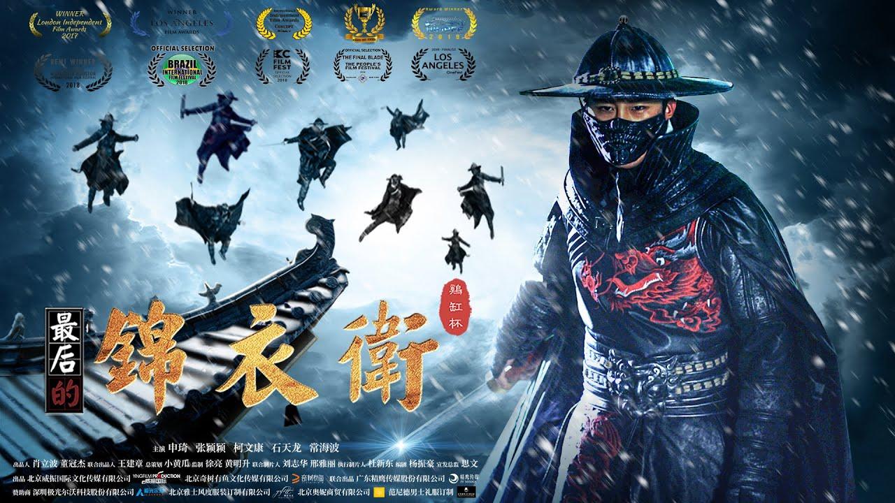 Action Movies 2021 電影 | The Final Blade, Eng Sub 最后的锦衣卫 | Kung Fu film 動作片 Full Movie 1080P